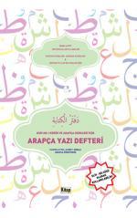 Kur'an-ı Kerim Ve Arapça Dersleri İçin Arapça Yazı DefteriAhmet Ağralı