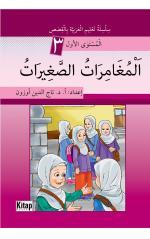 El-Muğâmiratü's-Sâğîratü / (Arapça)Tacettin Uzun