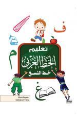 Arapça Yazı Defteri / (112 Sayfa Genişletilmiş Baskı)Mehmet Türk