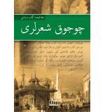 Çocuk Şiirleri - Osmanlıca