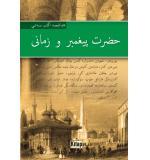 Hz. Peygamber Ve Zamanı / OsmanlıcaKudret Savaş