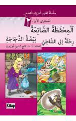 El-Mihfezatü'd-da'iatü