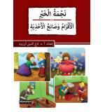 Necmetü'l-Hayr / El-Akzâmu Ve Sâni'u'l-Ahziye / Arapça Tacettin Uzun