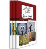 Kısasul Cemil / Arapça Güzel hikayeler (6 Kitap)