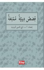 Kısasün Diniyyetün/ En Güzel Dini Hikayeler (Arapça)