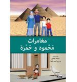 Muğamiratü Mahmud ve Hamza / (Arapça)Basma Elsayed Mohammed Aly Elkady