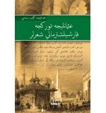 Osmanlıca-Türkçe Karşılaştırmalı ŞiirlerKudret Savaş