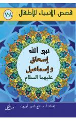 Kısasü'l Enbiya (4 Kitaplık Set)