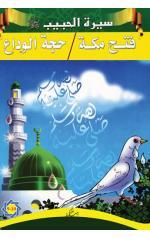 Siret'ül Habib Serisi (5 Kitaplık set)