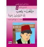 Yel'abü Yel'abü / (Arapça)Tacettin Uzun
